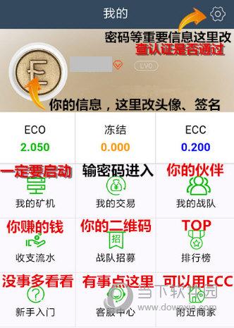 eco生态币个人中心