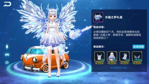 QQ飞车手游:攒点券只想着买车?这些炫酷好看的时装也不容错过!