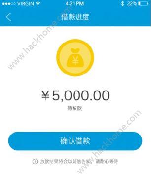 悦借钱有成功下款的吗?悦借钱多久到账?[多图]图片1_嗨客手机站