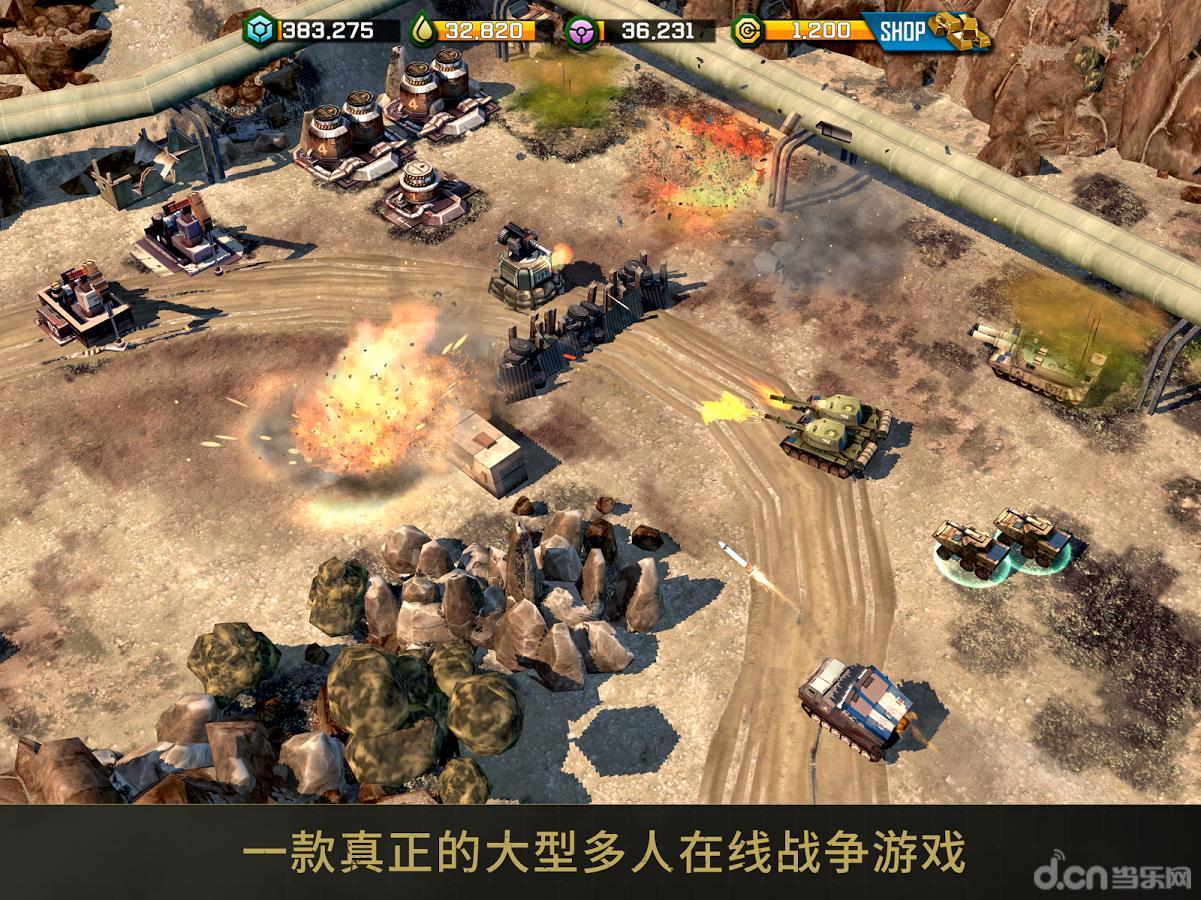 战场指挥官app截图4