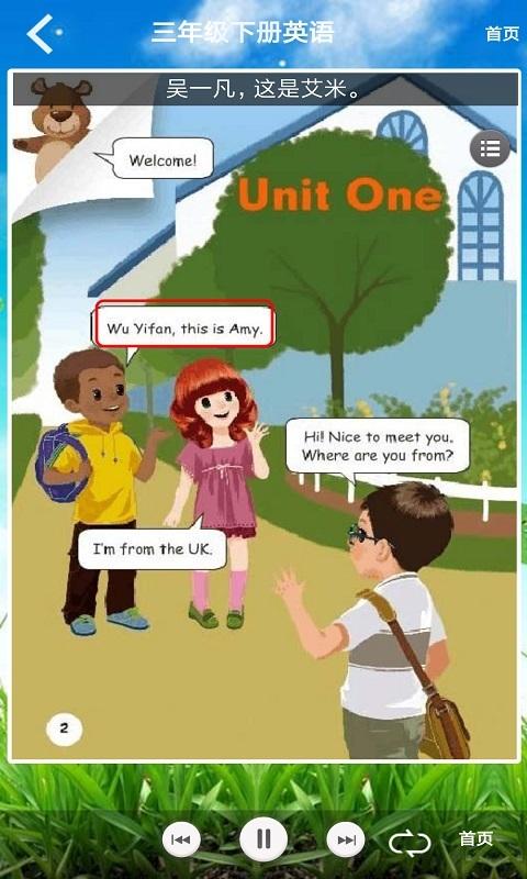三年级下册英语截图3