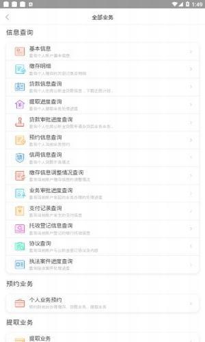 广州住房公积金app截图1