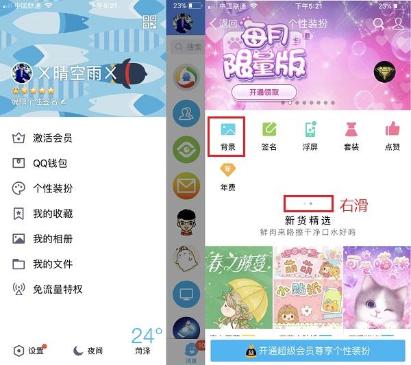QQ聊天壁纸怎么换?手机QQ聊天背景设置教程