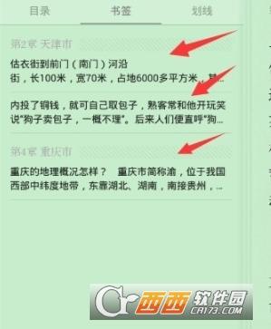微信读书设置的书签在哪查找 微信读书书签查看方法介绍