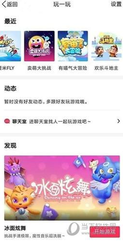 QQ玩一玩斗地主游戏