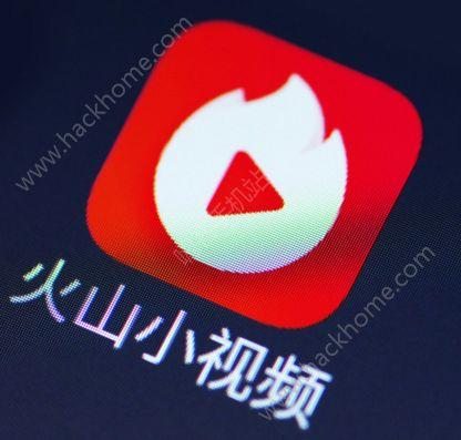 火山小视频同城频道为什么会取消?火山小视频同城什么时候恢复?图片2_嗨客手机站