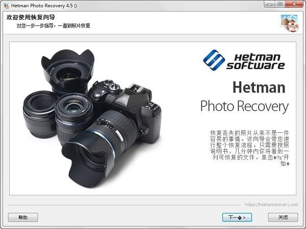 Hetman Photo Recovery中文特别版截图1