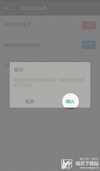 陌陌app里怎么取消自动续费 陌陌会员如何取消掉