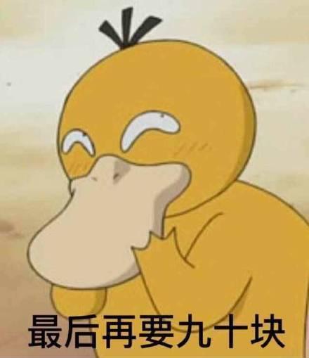 抖音可达鸭要钱表情包全套 可达鸭要钱表情包分享图片