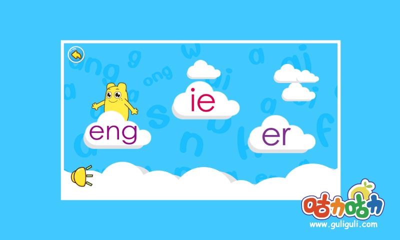 咕力学拼音韵母截图4