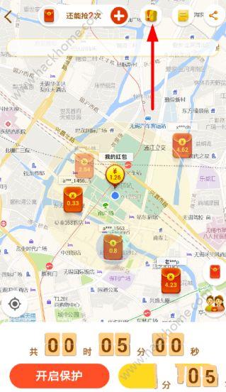 高德地图红包可以提现吗?高德地图红包大作战怎么提现?图片1_嗨客手机站