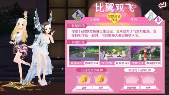 QQ炫舞手游默契值怎么获得?丘比特花园玩法攻略详解图片5