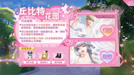 QQ炫舞手游默契值怎么获得?丘比特花园玩法攻略详解图片2