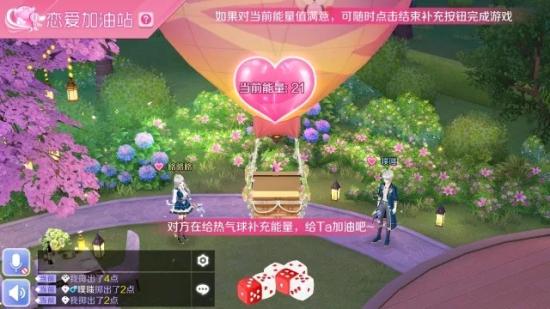 QQ炫舞手游默契值怎么获得?丘比特花园玩法攻略详解图片7