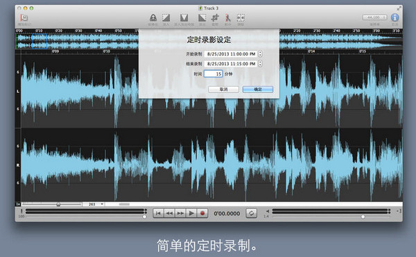 Sound Studio Mac版截图1