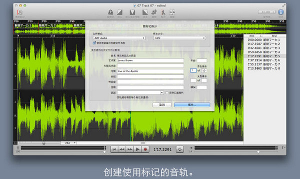 Sound Studio Mac版截图2
