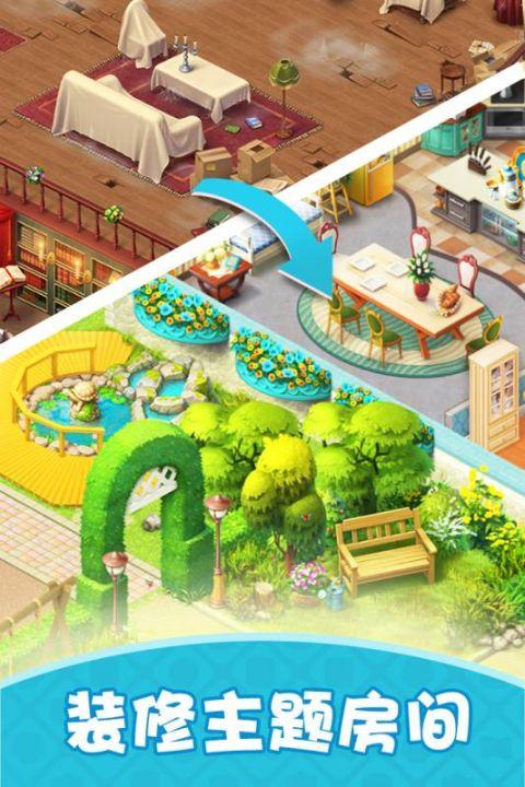 梦幻家园截图2