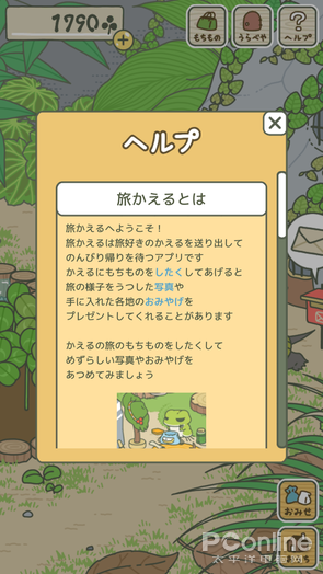 历趣app起来攻略真相v攻略青蛙中国版玩下载有何不同带你一睹资讯真章幻梦馆游戏攻略图片