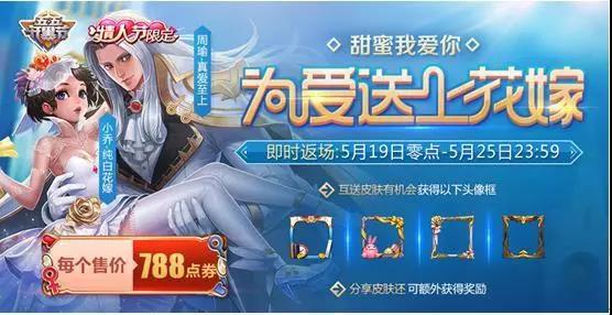 王者荣耀520会不会出神秘商店玩法?520神秘商店活动开启及折扣说明图片3