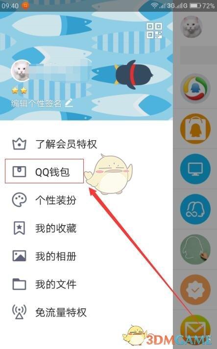 《QQ钱包》积分抵扣现金使用方法介绍