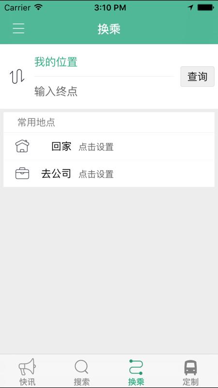 禹州行app截图4
