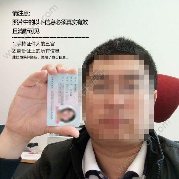 元宝网实名认证修改教程[多图]图片2