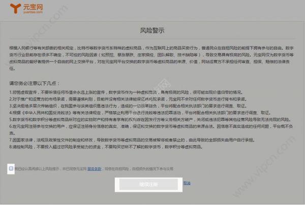 元宝网官网注册流程 怎么注册元宝网[多图]图片3