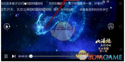 《爱奇艺视频》关闭弹幕方法