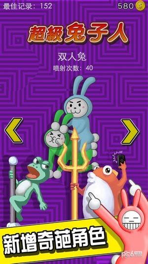 超级兔子人电脑版截图1