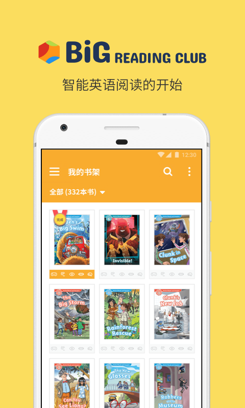 Big Reading Club截图1