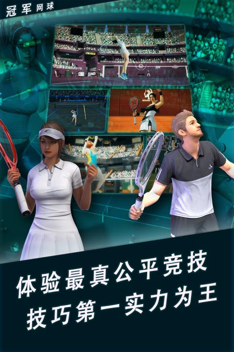 冠军网球截图3