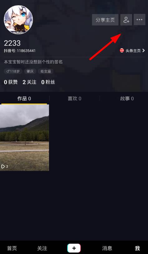 抖音怎么添加QQ好友 抖音邀请QQ好友方法介