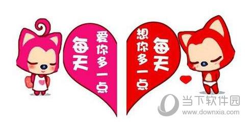 QQ情侣互动标识钥匙