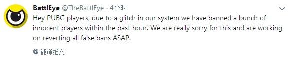 《绝地求生》大量账号误封 官方回应:系统问题