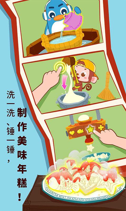 中华节日截图2