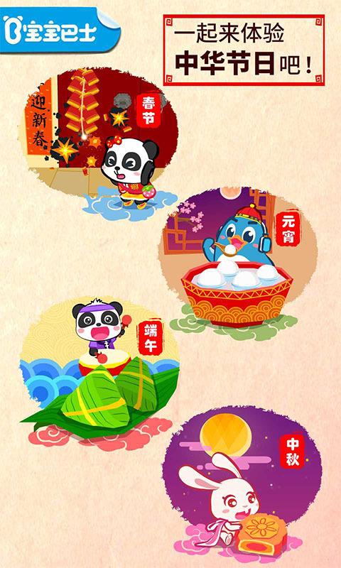 中华节日截图1