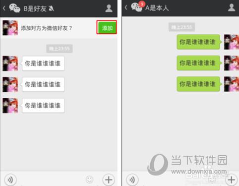微信怎么删除好友申请