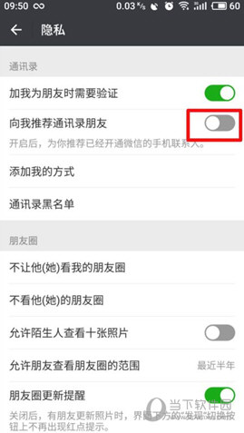 微信怎么删除好友推荐