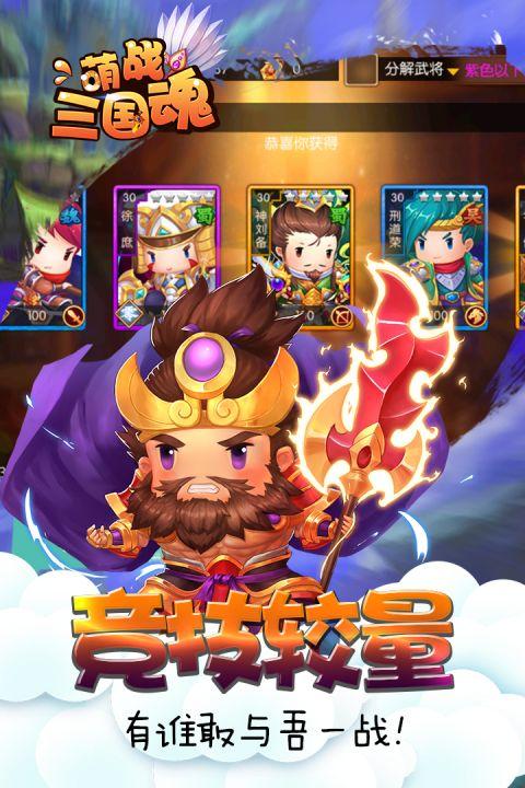 萌战三国魂截图4