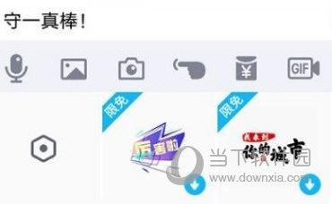 手机QQ嗨爆字体