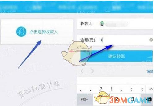《QQ》Q币转账给好友方法
