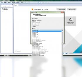 VMware Workstation Pro截图1
