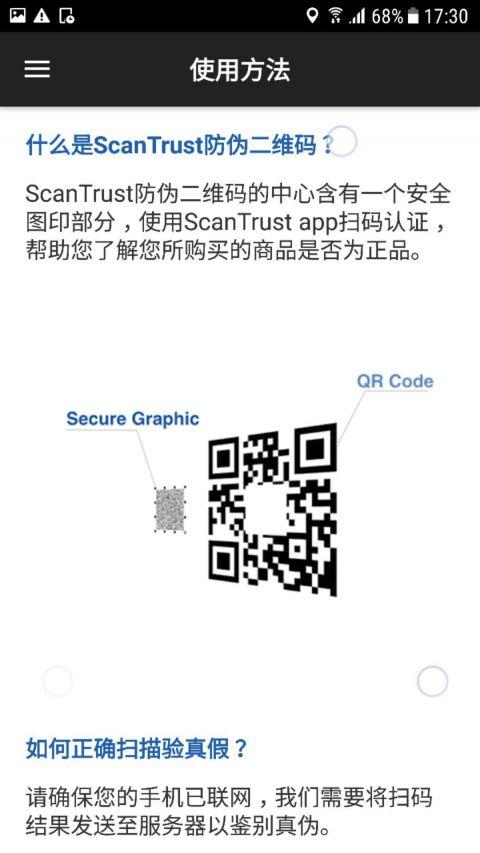 ScanTrust电脑版截图3