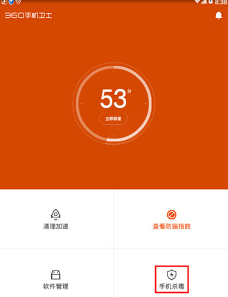 《360手机卫士》免费杀毒教程