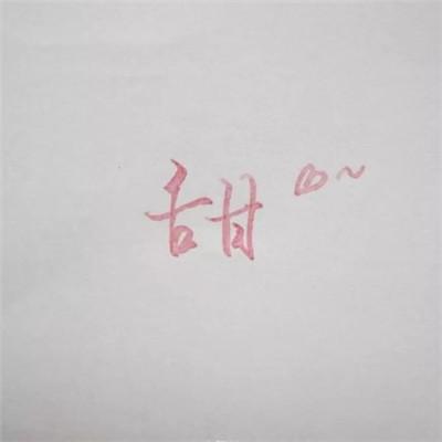 流行唯美文字微信头像34(2018-07-20)