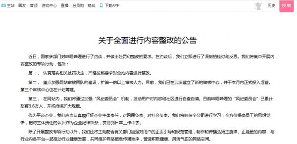 资本娱情|网络视听迎来最严监管年 B站确认被约谈APP已下架