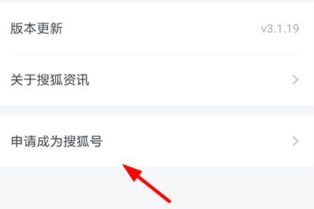 搜狐资讯_搜狐号怎么开通 搜狐资讯入驻方法