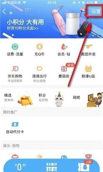 QQ钱包怎么注销实名认证