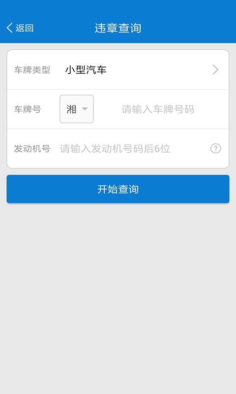 长沙平安在线安卓版下载 手机长沙平安在线官网最新版