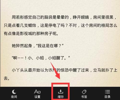 豆豆免费小说怎么离线阅读小说